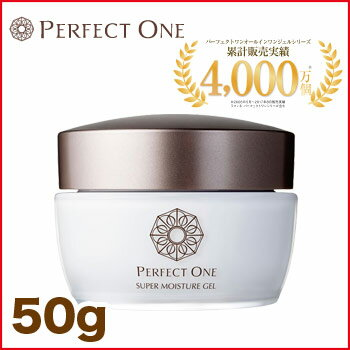 【あす楽】 パーフェクトワン スーパーモイスチャージェルa 50g PERFECT ONE 新日本製薬 通販 (d) (po)