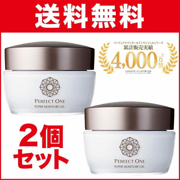 【あす楽】 パーフェクトワン スーパーモイスチャージェルa 50g 2個組 PERFECT ONE 新日本製薬 通販 乳液 クリーム (po)