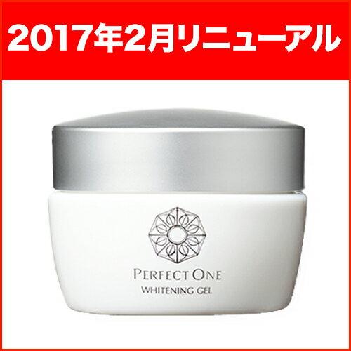 【あす楽】 パーフェクトワン 薬用ホワイトニングジェル PERFECT ONE 新日本製薬 通販 ※201702リニューアル品