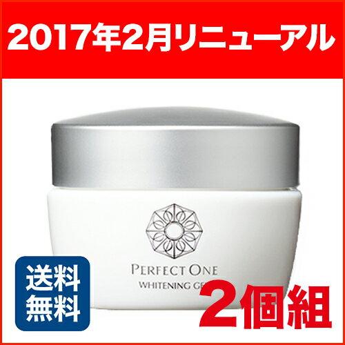 【あす楽】 パーフェクトワン 薬用ホワイトニングジェル 2個組 ※201702リニューアル品 PERFECT ONE 新日本製薬 送料無料 通販 (po)