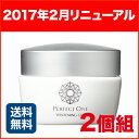 【あす楽】パーフェクトワン 薬用ホワイトニングジェル 2個組 ※201702リニューアル品 PERFECT ONE 新日本製薬 送料無料 通販 (po)