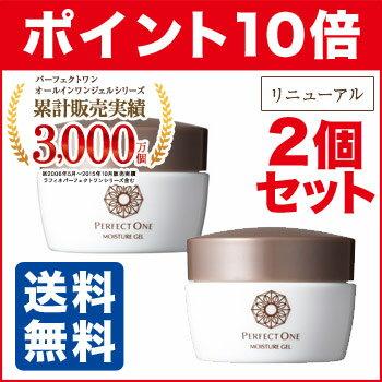 パーフェクトワン モイスチャージェルa 75g 2個組 PERFECT ONE 新日本製薬 通販