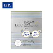DHCPAナノコロイドマスク