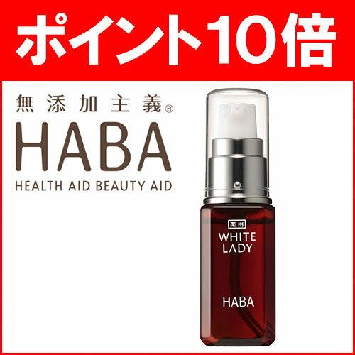 【あす楽】 ハーバー HABA 薬用ホワイトレディ 30ml (♭) 通販