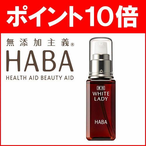 【あす楽】 ハーバー HABA 薬用ホワイトレディ 60ml 送料無料 (♭) 通販