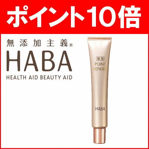 ハーバー HABA 薬用ポイントリペアll 16ml 通販