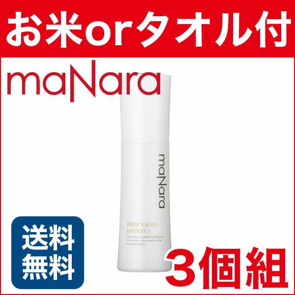 マナラ ディープナノローション2 とてもしっとり 100ml 3本組 maNara 通販 (mn)