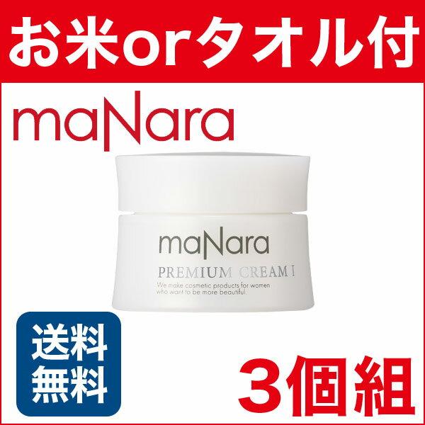 マナラ プレミアムクリーム1 しっとり 30g 3本組 maNara 通販 (mn)