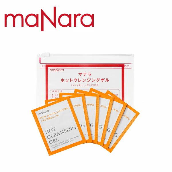 マナラ ホットクレンジングゲル使い切り 6包 maNara お試し通販 (mn) (d)