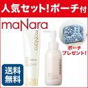 マナラ ホットクレンジングゲル + モイストウォッシュゲル セット maNara 通販 (d)