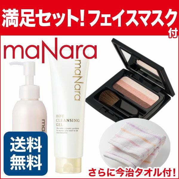【あす楽】(モノルル限定) マナラ満足セット マスク付き maNara 通販