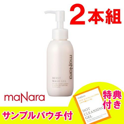 【あす楽】 マナラ モイストウォッシュゲル 120ml 2本組 maNara 通販 (d)