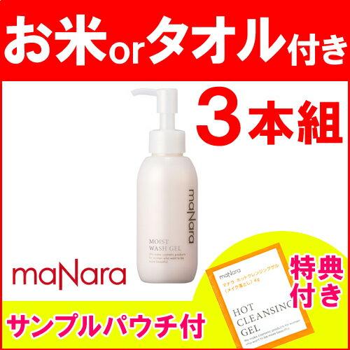 【あす楽】 マナラ モイストウォッシュゲル 120ml 3本組 maNara 通販 (mn) (d)