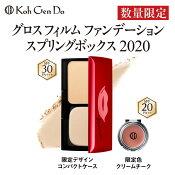 江原道グロスフィルムファンデーションスプリングボックス2020数量限定