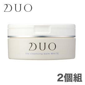 【2個セット】 DUO デュオ ザ クレンジングバーム ホワイト くすみケア しっとり タイプ 90g ( D.U.O. / デュオ ) 正規品 DUO クレンジングバーム クレンジング マッサージクリーム 無添加 W洗顔不要