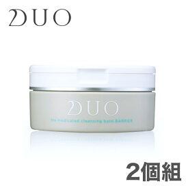 【2個セット】 DUO デュオ ザ クレンジングバーム バリア 薬用 敏感肌用 しっとり タイプ 90g 正規品 DUO クレンジングバーム クレンジング マッサージクリーム 無添加 W洗顔不要