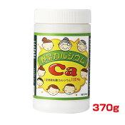 野菜カルシウム(徳用サイズ)370g(送料無料)通販
