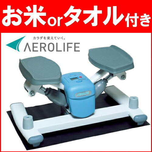 エアロライフ ターンステッパー MR DR-3868 ダイエット器具 ステッパー 有酸素運動 健康 器具 お腹 ウエスト ひねり 自宅 簡単 コンパクト 静か 通販