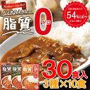 マザーズマーケット ノンオイルカレー3種セット3種×10食(30食) ダイエット