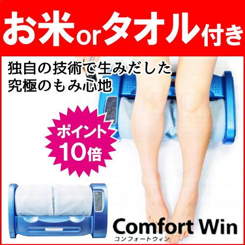 【あす楽】的場電機製作所 フットマッサージャー コンフォートウィン(Comfort Win) SR-8+