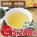 「池田製茶」の知覧 深蒸し茶200g×5袋 (送料無料) (メーカー直送品:同梱不可) 通販