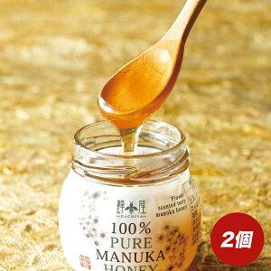 マヌカはちみつ 100g×2個 ハチミツ 蜂蜜