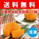 (送料無料) お徳用 氷結市田柿12個(6個×2箱) (メーカー直送品:同梱不可) (冷凍) 通販