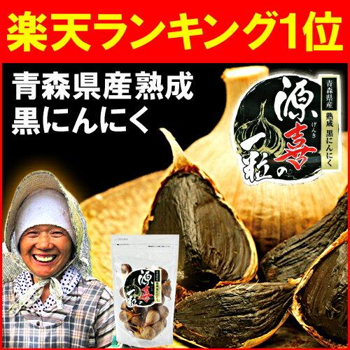青森県産 黒にんにく 「源喜の一粒」210g (げんきの一粒) 青森産 送料無料 田子