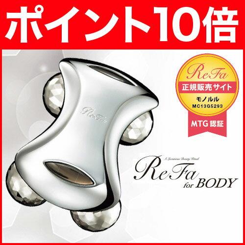 【あす楽】ReFa for BODY リファ フォー ボディ/リファボディ 送料無料 美容 MTG 通販
