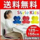 スタイルキッズ Style Kids L 推奨身長125cm〜155cm 正規品 ボディメイクシート スタイル 姿勢座椅子(送料無料) (MTG) 通販 あす楽