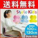 スタイルキッズ Style Kids 推奨身長100cm〜130cm 正規品 ボディメイクシート スタイル 姿勢座椅子(送料無料) (MTG) …