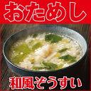 (ローカロ生活) ローカロぞうすいお試し5種セット(和風) (ダイエット特集) (美味しくカロリーコントロール) (オリジナルブランド) 通販