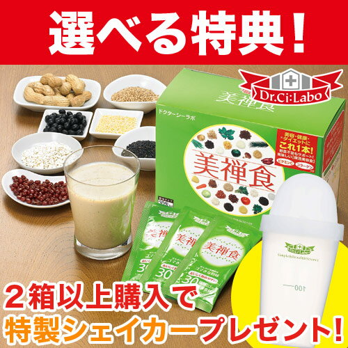 【あす楽】 ドクターシーラボ 美禅食 1箱 30包 通販 (d)