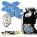 バタフライアブス ディープテック BUTTERFLY ABS DT メーカー公式 腹筋 トレーニング EMS ダイエット バタアブ ながら…