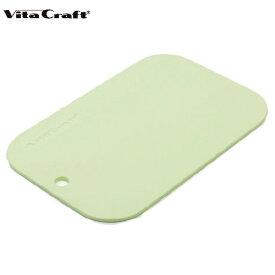 ビタクラフト 抗菌まな板 グリーン No.3403 Vita Craft 通販