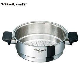【あす楽】Vita Craft ビタクラフト 中蒸し器 3347 通販 (mz)(cp)
