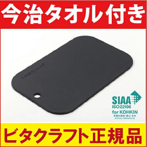ビタクラフト 抗菌まな板 ブラック No.3401 通販