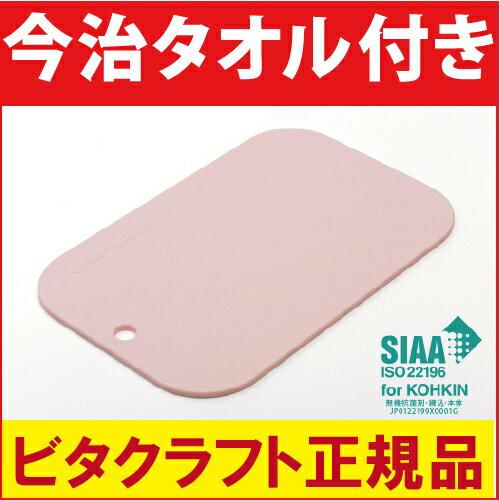 【あす楽】ビタクラフト 抗菌まな板 ピンク No.3404 通販 (d)