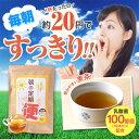便秘でお悩みの方へおすすめ! 翌朝すっきり! 六条大麦の香ばしいあじわい おいしい麦茶 朝の定期便90g(3.0g×30包) 便秘 お茶