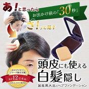 国産黒大豆のヘアファンデーション白髪カバー白髪隠し通販