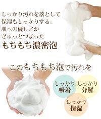 麦飯石のもち泡洗顔(PB)ばくはんせき岐阜の美濃白川の麦飯石のパウダーで毛穴の汚れしっかり吸着あわ洗顔