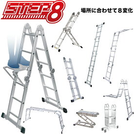 ステップエイト 脚立 はしご ステップ8 (他商品と同時購入不可)
