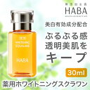 【あす楽】ハーバー HABA 薬用ホワイトニングスクワラン 30ml