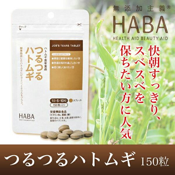 ハーバー HABA つるつるハトムギ 150粒 通販