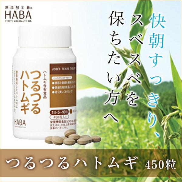 ハーバー HABA つるつるハトムギ 450粒 送料無料 通販