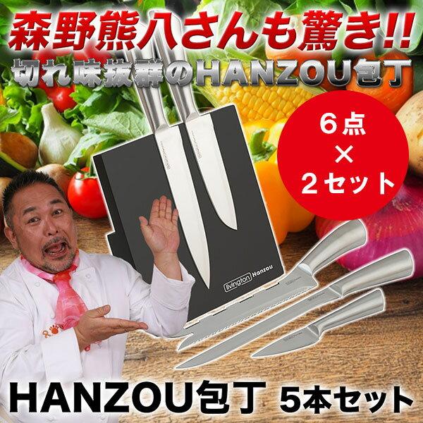 HANZOU 包丁5点セット+専用マグネットスタンド 2セット プライムダイレクト アウトレット 在庫処分 (PB)(pd)