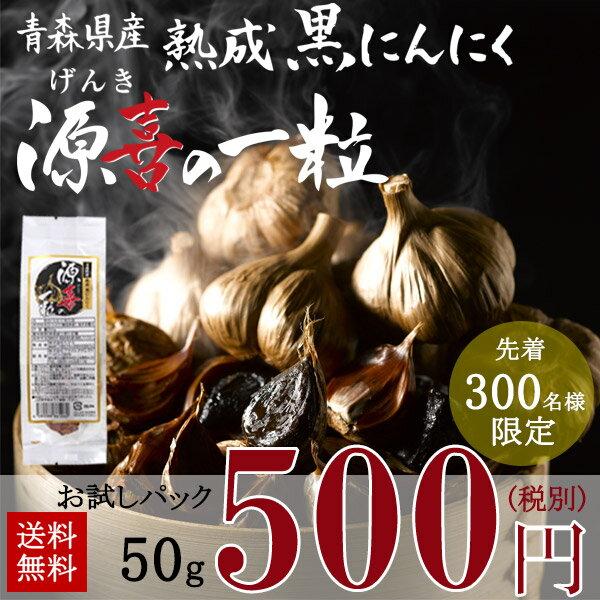 【お試し限定価格】 先着300名様限定 青森県産黒にんにく「源喜の一粒」50g メール便送料無料