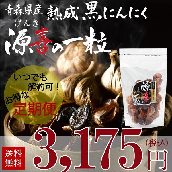 【定期購入で豪華特典付き】青森県産 熟成黒にんにく 源喜の一粒 210g (げんきの一粒) 送料無料
