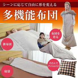 多機能布団 ダンネル / 寝袋 毛布 プライムダイレクト (PB)