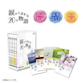 涙がこぼれる20の物語 DVDセット 5枚入りスペシャルBOX